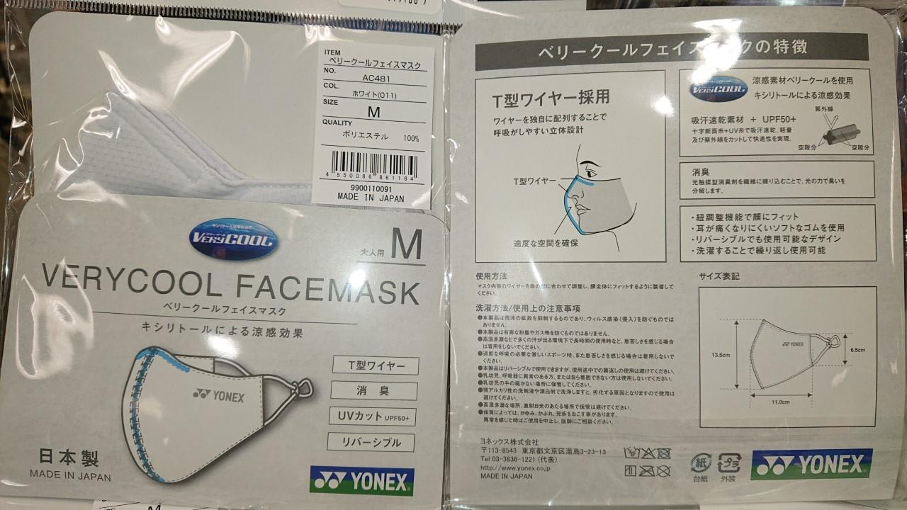 YONEX ベリークールフェイスマスク